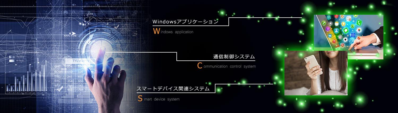 通信制御システム、Android関連システム、Webシステム開発