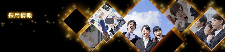 採用情報入社3年以内の離職率、わずか3.7%。圧倒的な社員定着率のヒミツ、教えます!