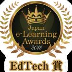 EdTech賞