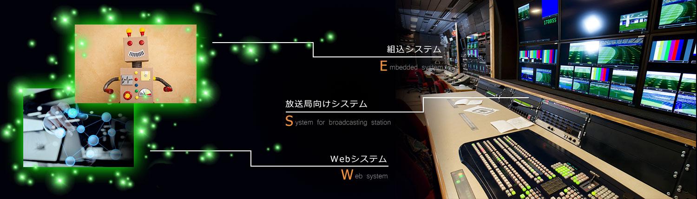 組込システム開発、放送局向けシステム開発、Windowsアプリケーション開発